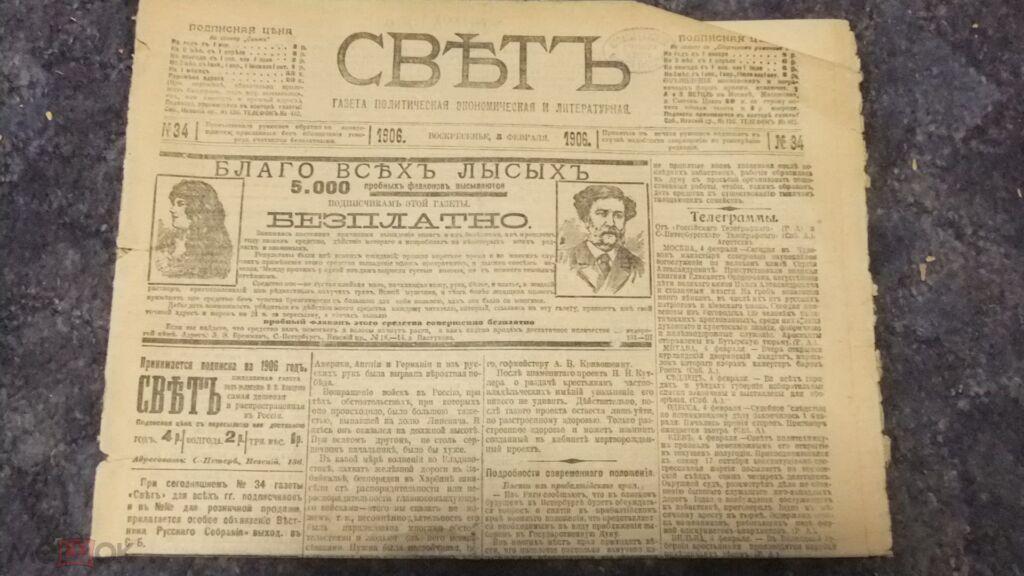 Газета Свет, Запорожье