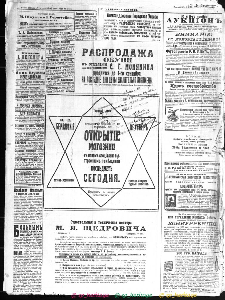 Александровский вестник, Запорожье