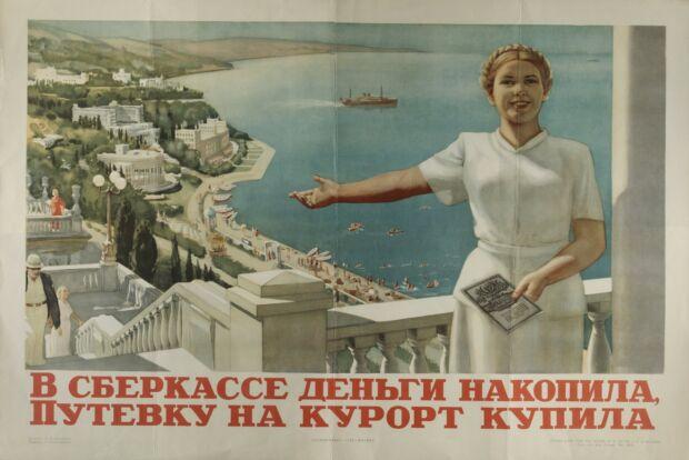 Плакат, Запорожье