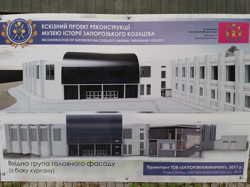 Музей казачества, Запорожье