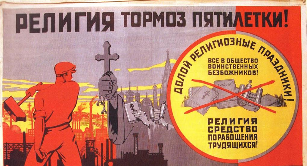 Антирелигиозный плакат, Запорожье