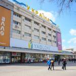 ТРЦ Украина, Запорожье