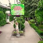 Ботанический сад, Запорожье
